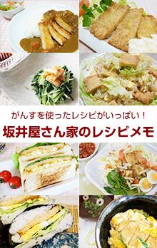 坂井屋さん家のがんすを使ったレシピメモ