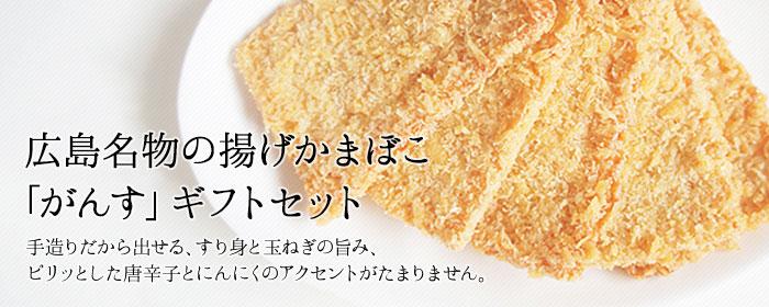 広島名物の揚げかまぼこ「がんす」ギフトセット