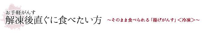解凍後直ぐに食べたい方 〜広島がんす〈冷凍〉〜