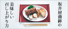 手造りだから伝わる感謝の気持ち 坂井屋の手造りかまぼこは「食材」「製法」「職人指導」に徹底的にこだわっています。坂井屋の手造り蒲鉾と一緒に「想い」を伝える場にしてみてはいかがでしょうか。