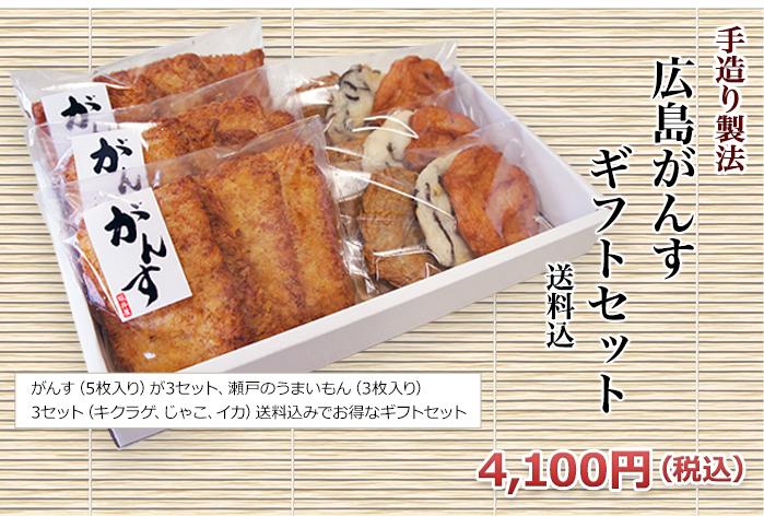 広島 がんすギフトセット【送料込】