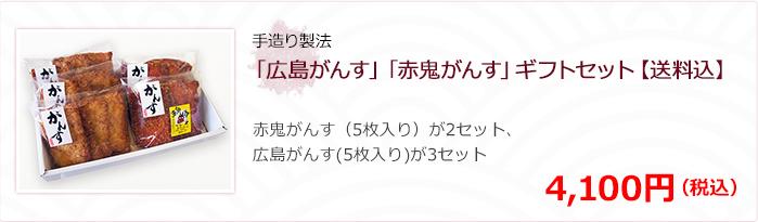 「広島がんす」「赤鬼がんす」 ギフトセット【送料込】
