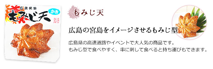 もみじ天:広島の宮島をイメージさせるもみじ型