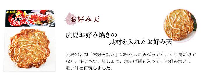 お好み天:広島お好み焼きの具材を入れたお好み天
