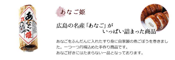 あなご姫:広島名産「あなご」がいっぱい詰まった商品