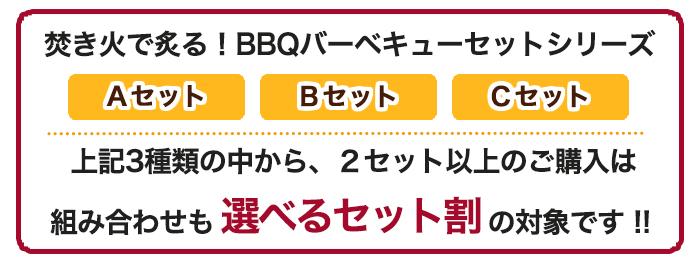 bbqmatome_set_01.jpg